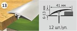 Профиль 1-13-10 90х41х13 анод. золото (12) нз - фото 4844