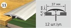 Профиль 1-11-45 90х38х4,4 ламинат зол. дуб (12) - фото 4854