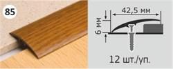 Профиль ПВХ 1-85-43 90х42,5х6 ламинат св. дуб - фото 4868