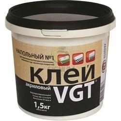 КЛЕЙ НАПОЛЬНЫЙ №1  ЭКОНОМ   1,5 КГ (6)   ВГТ - фото 5588