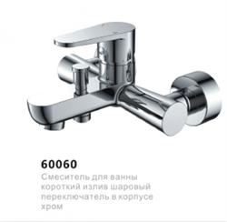 60060 Смеситель для ванны, короткий излив, однорычажный - фото 8869
