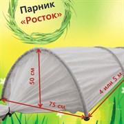 Парник  РОСТОК  4.0 м Р-ROST-4-1