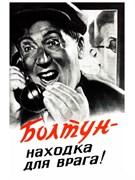 Постер на МДФ 20х30 см Болтун…, 4630055121090
