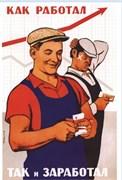 Постер на МДФ 20х30 см Как работал…, 4630055121076