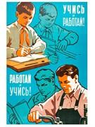 Постер на МДФ 20х30 см Учись и работай…, 4630055121106