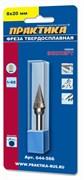 644-566 ПРАКТИКА Фреза по металлу твердосплавная коническая,  8х20 мм, хвостовик 6 мм (1 шт), блистер