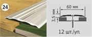 Профиль 1-24-11 90х60х3,5 анод. серебро (12) нз